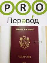 Компания PRO-Перевод, фото №2