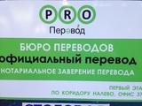 Компания PRO-Перевод, фото №3