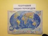 Компания PRO-Перевод, фото №1
