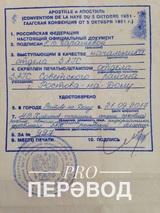 Компания PRO-Перевод, фото №6